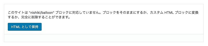 Nishiki Blocks に関わらず、Gutenberg 関連のプラグインを外した時はこうなることがあります。