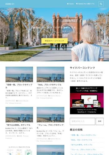 Nishiki Pro テーマ デモサイト01 ブログ系