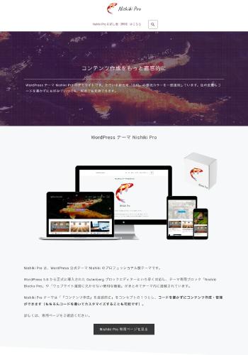 Nishiki Pro テーマ デモサイト02 ブログ系