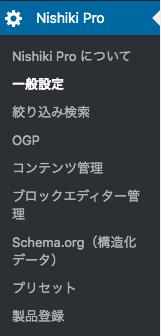 ワードプレスの管理画面から「Nishiki Pro」→「一般設定」を選択