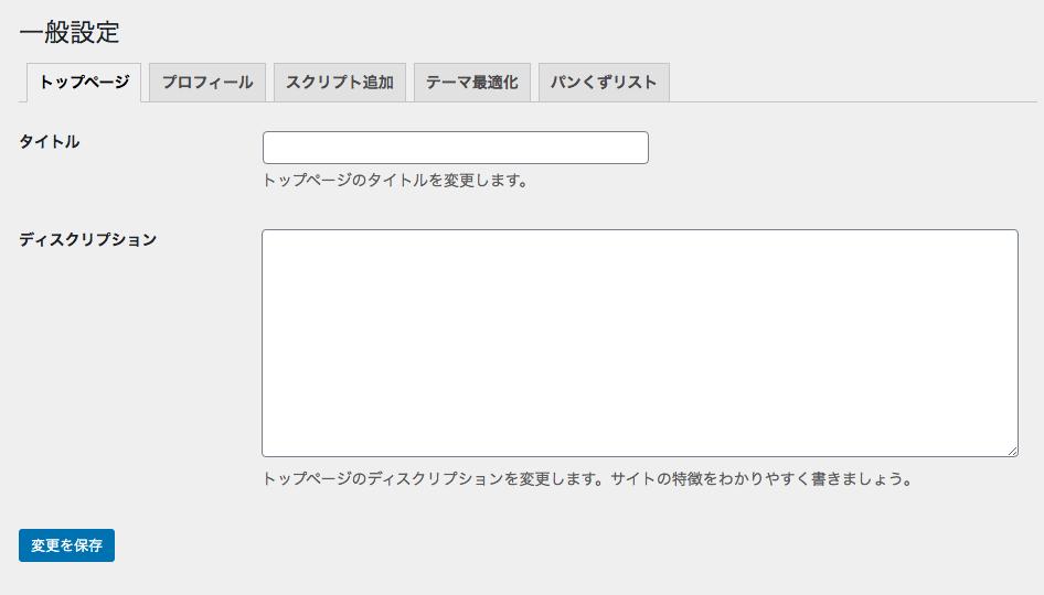 「トップページ」タブの中に「タイトル」と「ディスクリプション」の欄がありますので、入力します。