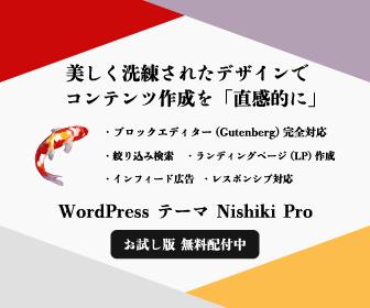 ワードプレステーマ Nishiki Pro